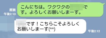 wakuwakumail_04